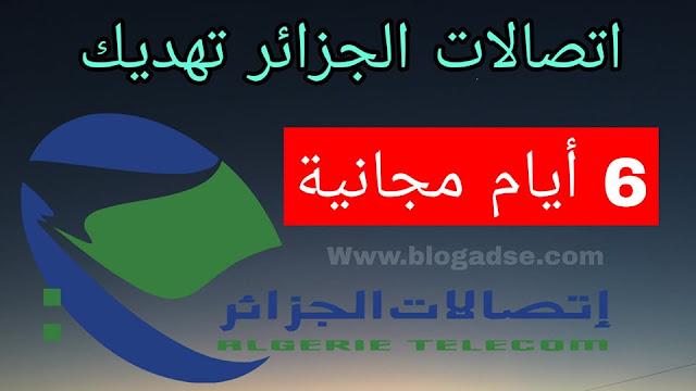 اتصالات الجزائر,الجزائر,اتصالات الجزائر 4g,4g lte اتصالات الجزائر,اتصالات,اتصالات الجزائر 4g lte,مودم اتصالات الجزائر,عروض اتصالات الجزائر,اتصالات الجزائر مودم 4g lte,اتصالات الجزائر مودم 4 جي,انترنت مجاني,أخبار الجزائر,انترنت,انترنت فابور