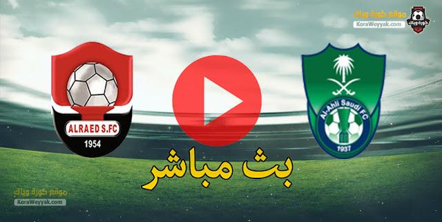 نتيجة مباراة الاهلي والرائد اليوم 27 ديسمبر 2020 في الدوري السعودي