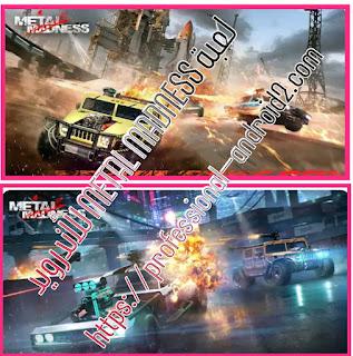 لعبة METAL MADNESS PvP مهكرة جاهزة اخر إصدار مجانا للاندرويد