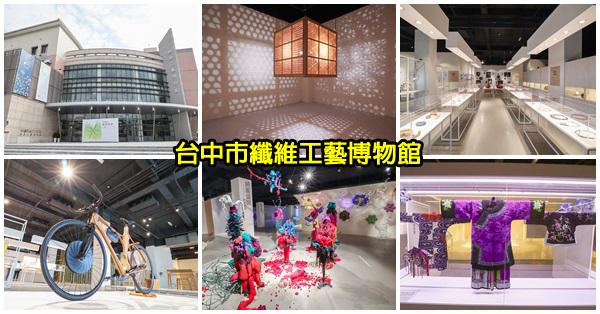 《台中.大里》台中市纖維工藝博物館|台灣唯一以纖維時尚綠工藝為主題的博物館