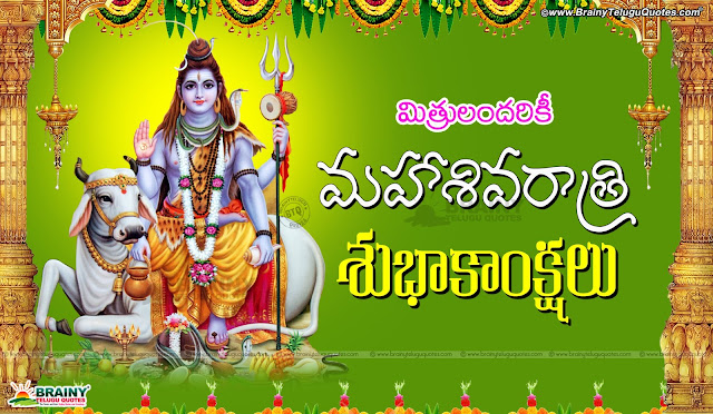 mahasivaraatri greetings, happy sivaraatri greetings in telugu, lord sivaparvathi wallpapers, 2020 maha sivaraatri greetings, New Sivaratri Telugu Quotations and Greetings Wallpapers, LORD SHIVA PRAYERS Telugu Lord Shiva Wallpapers with Lord Shiva Prayer Lines, Telugu Shiva Ratri Best and Beautiful Wallpapers Pics, Maha Sivaratri Subhakankshalu Telugu Wishes,Telugu maha shivaratri greetings quotes, happy maha shivaratri telugu greetings, MAHA SHIVA RATRI HD WALLPAPERS best shivaratri greetings in telugu, nice shivaratri greetings in telugu, Shivaratri Greetings quotes wallpapers in telugu,MahaShivaratri Telugu Quotes, Maha Shivaratri Telugu Greetings, MAHA SHIVARATRI Maha Shivaratri Telugu Wallpapers, Maha Shivaratri images, Maha Shivaratri sms, Maha Shivaratri Shiva stuti, Happy Mahashivaratri 2020 Telugu Greetings for friends