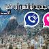 تحميل وتنزيل تحديث واتس اب تعز الوردي والازرق باحدث اصدار Update TaizApp&Taiz2App 1.60