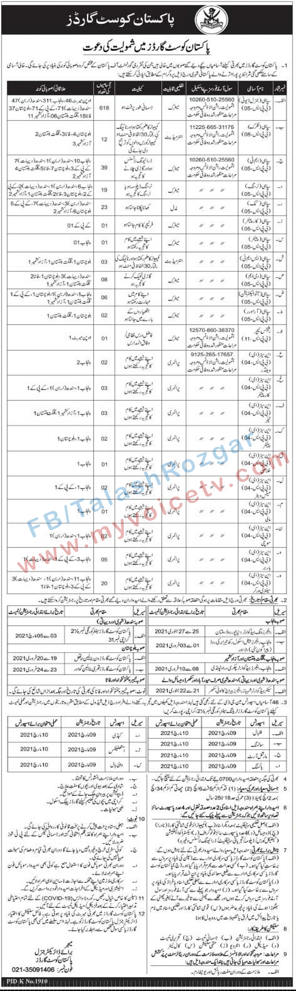 👉 #Jobs - Pakistan Coast Guard Jobs – More than 700 jobs in different trade  - hurry up apply now>>>