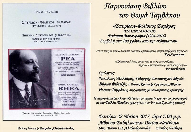 Αλεξανδρούπολη: Παρουσίαση του βιβλίου «Σπυρίδων-Φιλίσκος Σαμάρας» του Θωμά Ταμβάκου