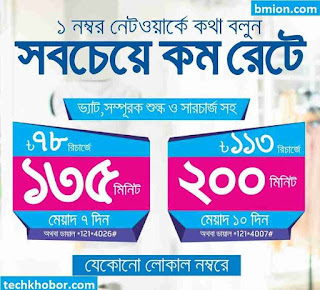 Grameenphone-Gp-78Tk-Minute-Pack-Recharge-offer-135Minutes-GP-Any-local-operator-talktime-voice-bundle-offers-.jpg