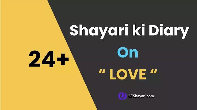 24+ Best Shayari Ki Diary Love (Dayari) |  शायरी की डायरी  हिंदी में - LeShayari