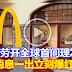 麦当劳开全球首间理发厅,消息一出立刻爆红,预约名额就大爆满。