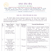 Recruitment of  various post in SAMT A SEV A KENDRA