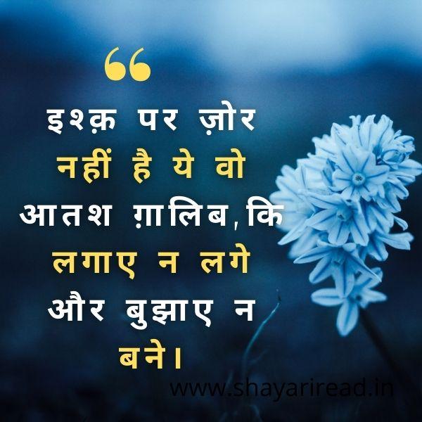 Cute Love Shayari in Hindi For Girlfriend, Love Shayari in Hindi for Girlfriend