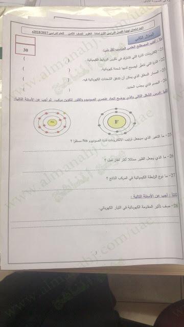 تحميل إمتحانات الصف الثامن الفصل الأول علوم