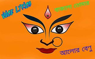 Bajlo Tomar Alor Benu Lyrics || Durga Puja Agomoni Gaan