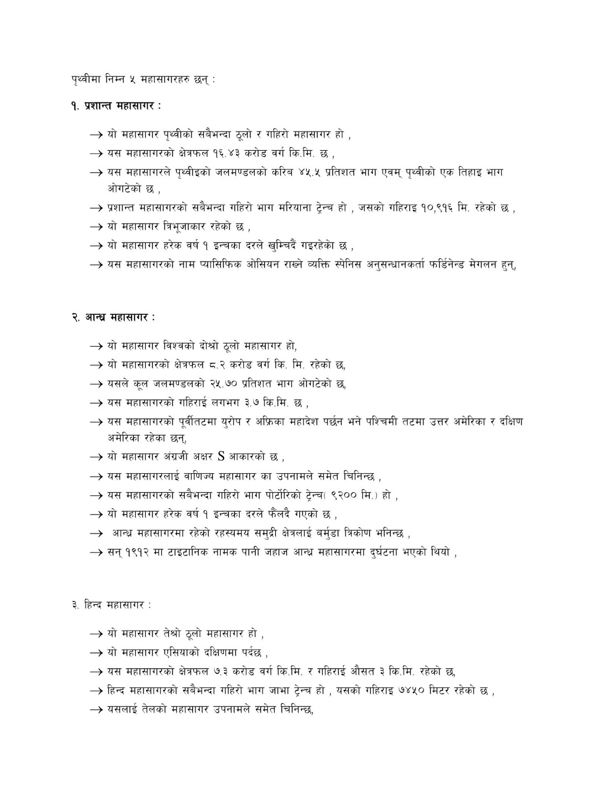 World Geography - Bishwo Bhugol - विश्व भूगोल Important Notes For All