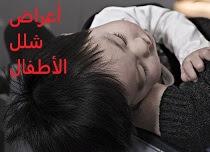 أعراض الإصابة بشلل الأطفال