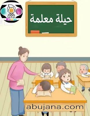 معلمة تلجأ لـ «حيلة ذكية» لتعليم الطلاب ذوي السلوك السيئة(سلوكيات غير مرغوب فيها)