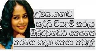 Chat with Umayangana Wickramasinghe - Gossip Lanka News