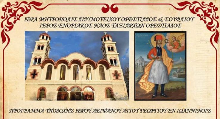 Ιερό λείψανο του Νεομάρτυρος Αγίου Γεωργίου του εν Ιωαννίνοις στη Σαγήνη Ορεστιάδας