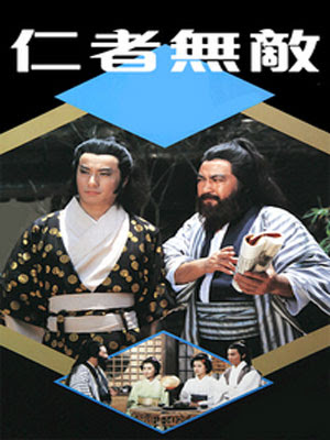 Poster phim: Tình Nghĩa Giang Hồ (USLT) - Nhân Giả Vô Địch 1980