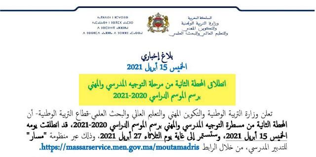 انطلاق المحطة النهائية من مرحلة التوجيه المدرسي والمهني برسم الموسم الدراسي 2020-2021