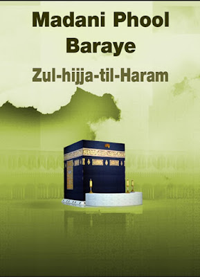 Download: Madani Phool – Zul-Hijja-til-Haram pdf in Roman-Urdu