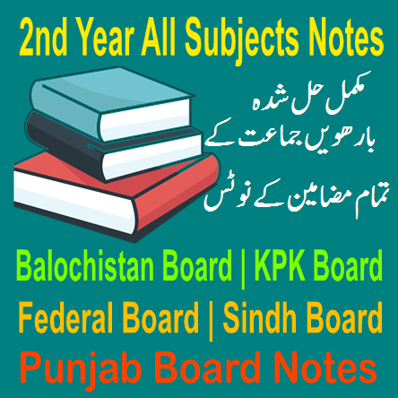 Easy Solved 2nd Year All Subjects Notes In PDF Punjab Boards And Federal Boards