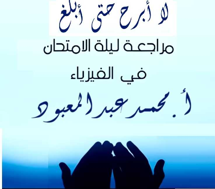 مراجعة ليلة امتحان الفيزياء للصف الثالث الثانوى 2020 مستر محمد عبد المعبود