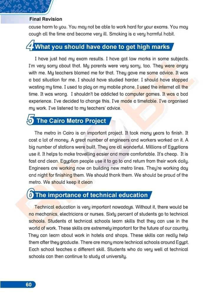 برجرافات وايميلات للصف الثالث الاعدادي 2