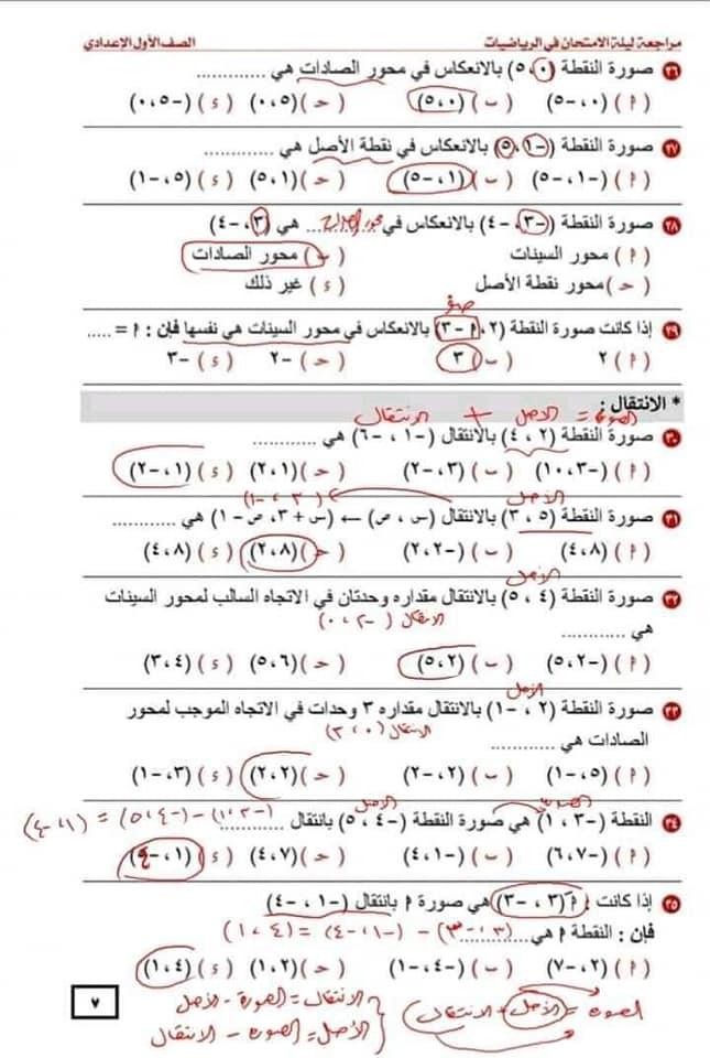 """مراجعة رياضيات للصف الاول الاعدادى ترم ثاني """"اسئلة واجابتها """" 7"""