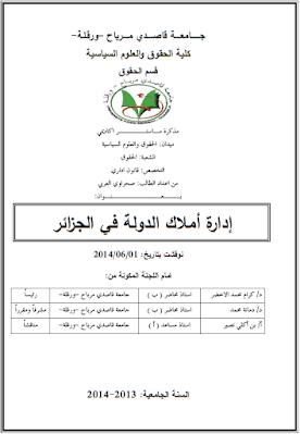 مذكرة ماستر: إدارة أملاك الدولة في الجزائر PDF