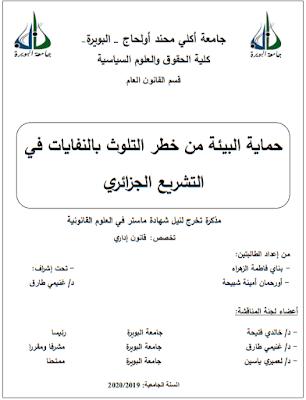 مذكرة ماستر: حماية البيئة من خطر التلوث بالنفايات في التشريع الجزائري PDF
