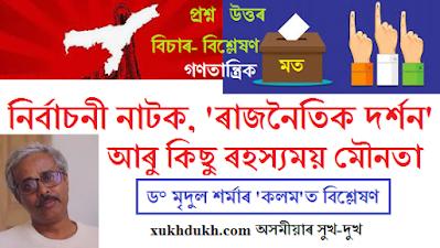 অসমৰ নিৰ্বাচন, ELECTION ASSAM