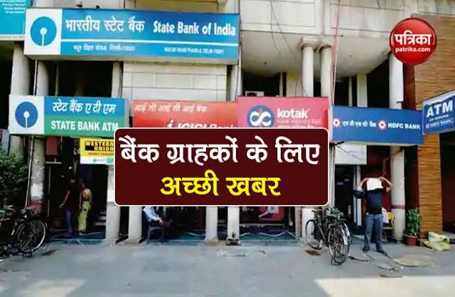 सरकार के आदेश के बाद Account में आएंगे पैसे, Bank ग्राहकों को मिलेगा फायदा, जानें कैसे