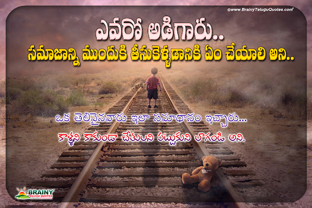 telugu true words on life, life changing society quotes in telugu, famous society sayings in telugu