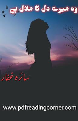 Wo Mery Dil Ka Malal Hai By Saira Ghafar - PDF Book