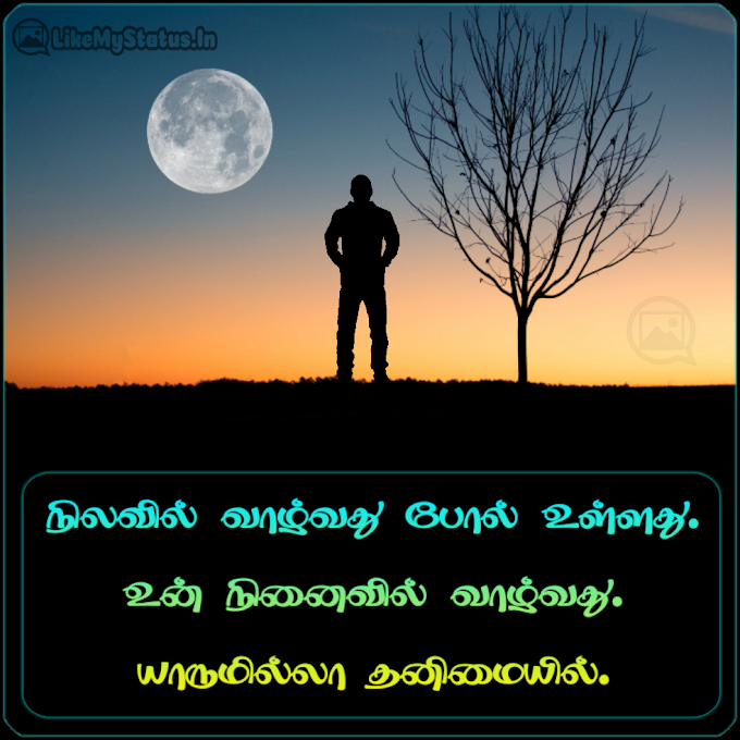உன் நினைவில்... Tamil Sad Kavithai For Ex Lover...