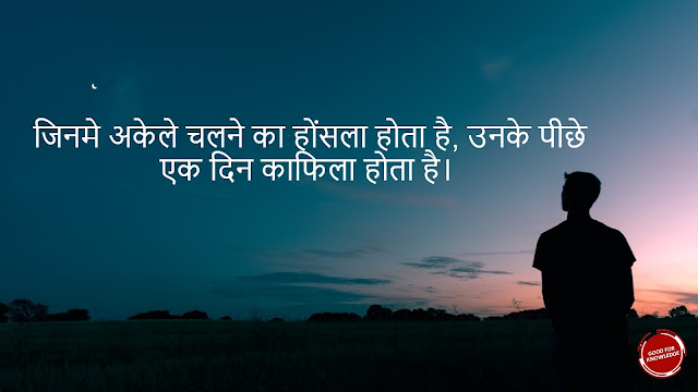 Motivation_Quote_in_Hindi_on_alone