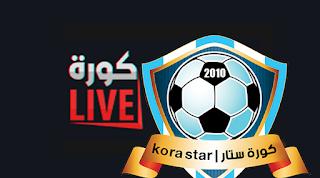 كورة ستار الرسمي   kora star بث مباشر مباريات اليوم موقع كوره ستار Kora Star TV