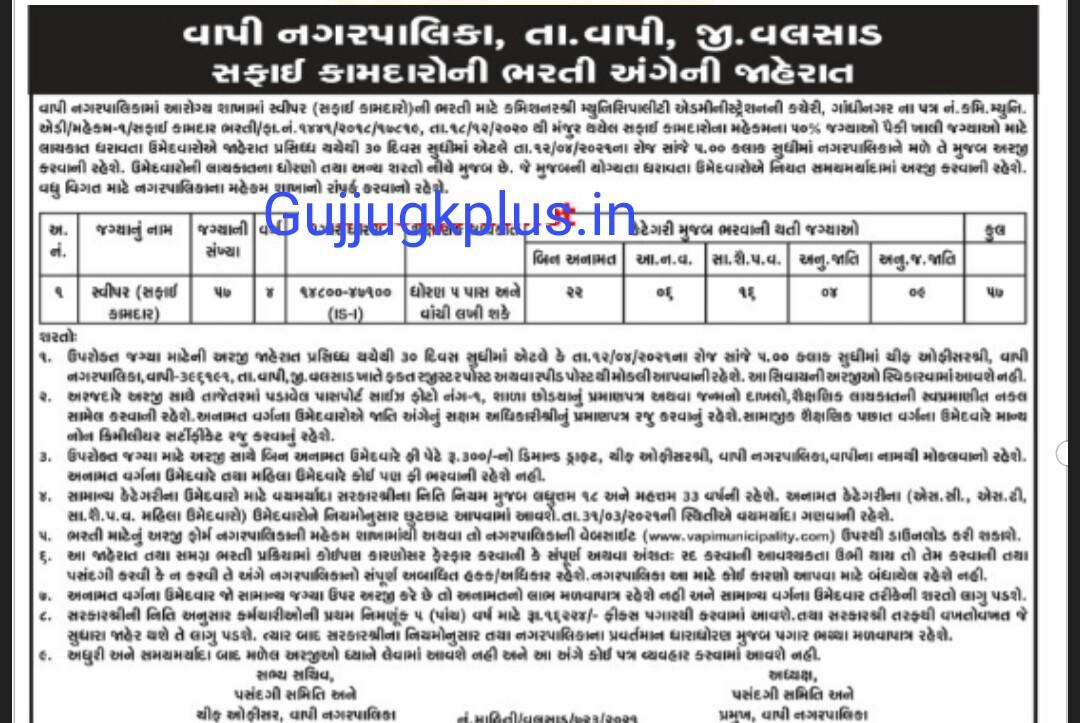 Vapi Nagarpalika Recruitment for safai kamdar 2021 ( 57 Posts)