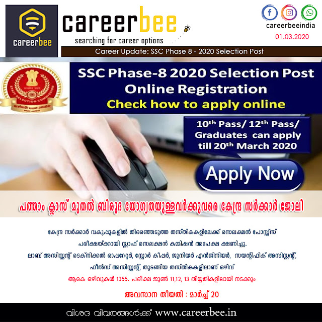 SSC Notification 2020, 1355 Vacancies,