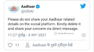 Aadhar Card Twitter (Dimple Dhiman)