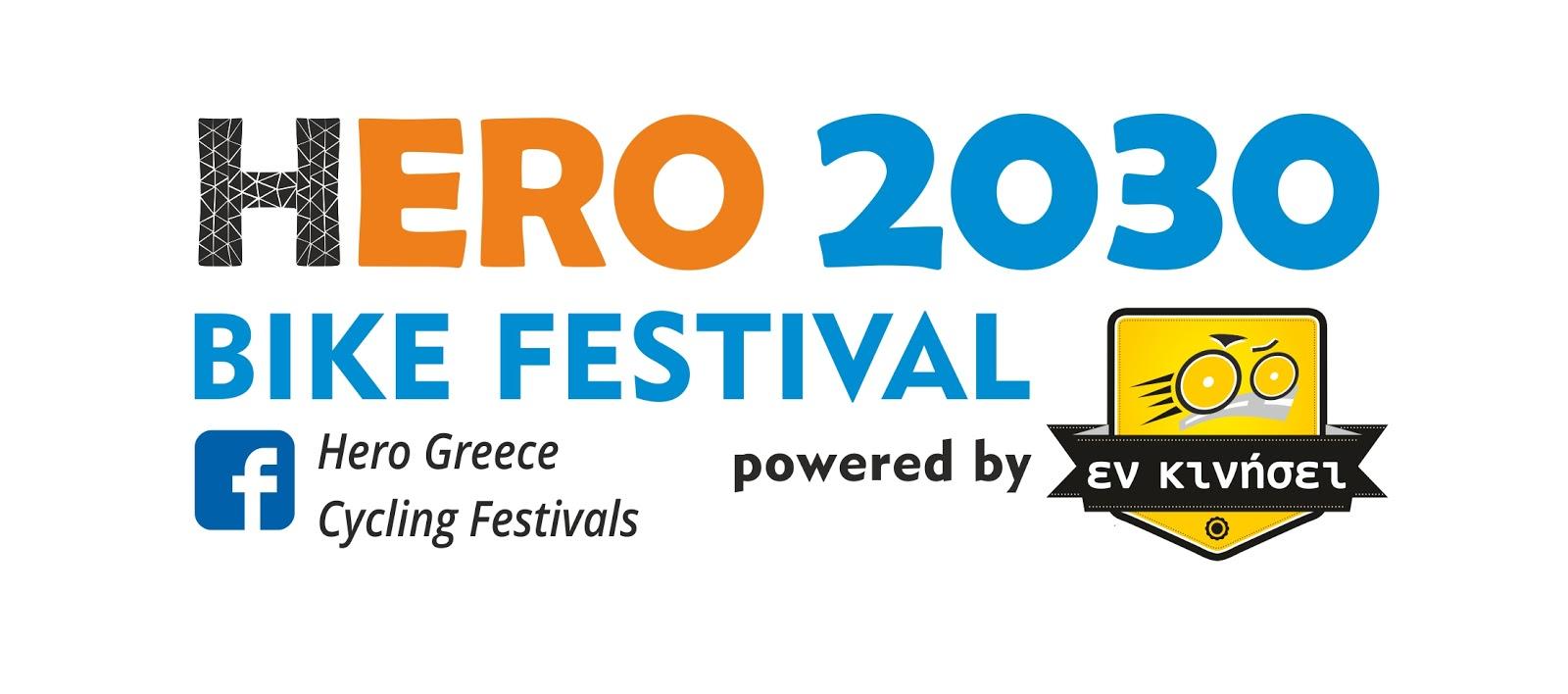 Το 3ο HERO BIKE FESTIVAL σήμερα στη Λάρισα
