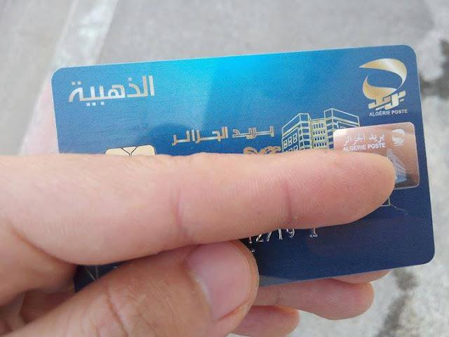 حصرياََ طريقة إرسال الأموال بين حسابات بريد الجزائر CCP