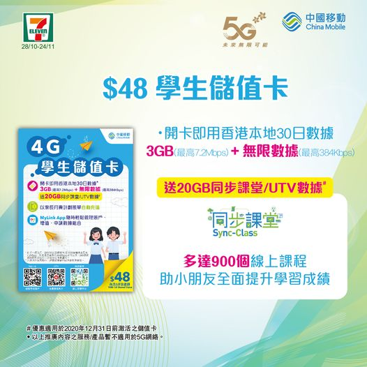 7-Eleven: $48享30日3GB+無限數據兼送20GB同步課堂/UTG數據 至12月31日