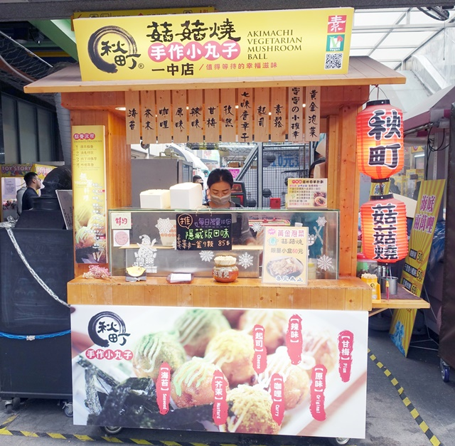 秋田菇菇燒一中店
