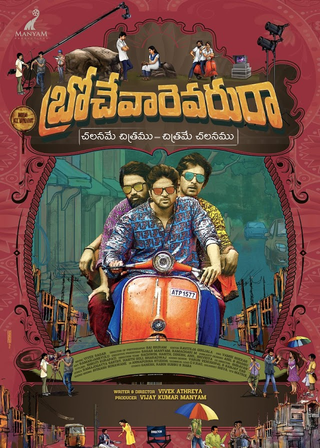 Brochevarevarura Movie First Look Posters