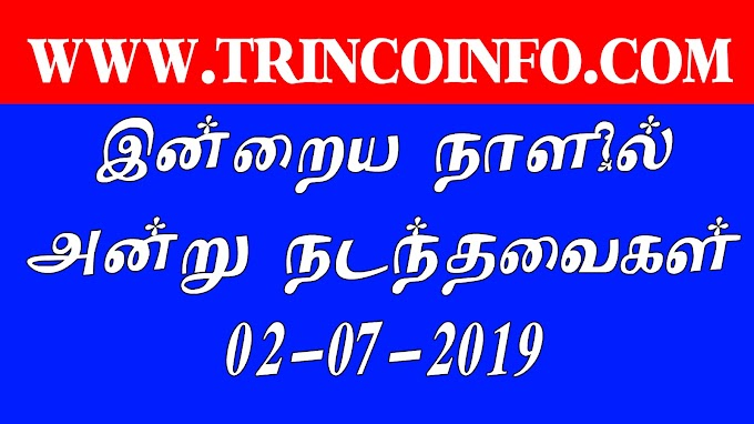 இன்றைய நாளில் அன்று நடந்தவைகள் - 02/07/2019 | Trincoinfo