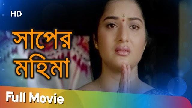 Shaper Mahima Full HD Movie Download丨সাঁপের মহিমা বাংলা সম্পূর্ন সিনেমা ডাউনলোড করে নিন