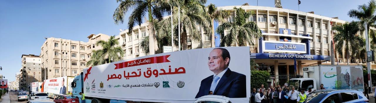 صندوق تحيا مصر والاورمان مواد غذائية و5 طن لحوم لمتضرري كورونا ومحدودى الدخل