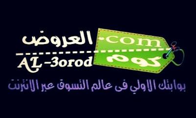 موقع-عروض-كوم-Al-3orod