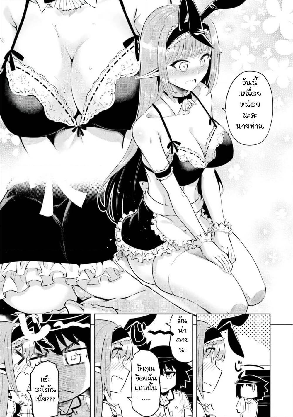 Tono no Kanri o Shite Miyou-ตอนที่ 21