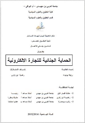 مذكرة ماستر: الحماية الجنائية للتجارة الالكترونية PDF
